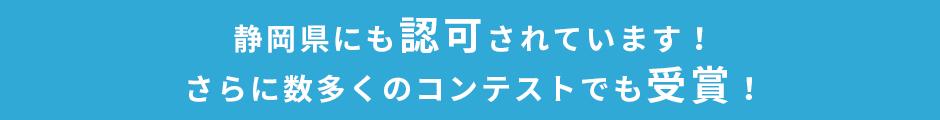 静岡県にも認可されています!