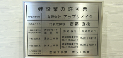 静岡県の許可書