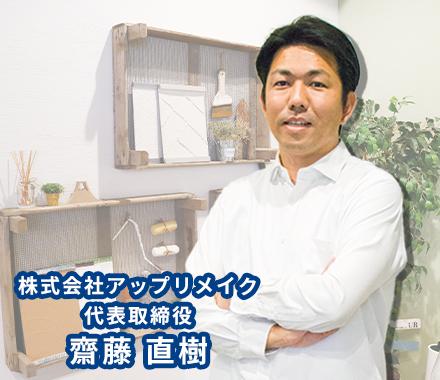 株式会社アップリメイク 代表取締役 齋藤 直樹