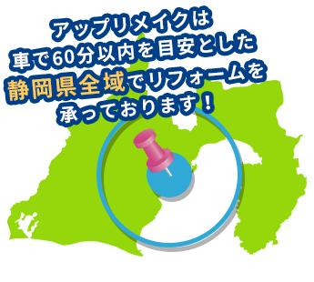 アップリメイクは車で60分以内を目安とした静岡県全域でリフォームを承っております!