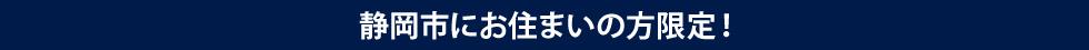 静岡市にお住まいの方限定!