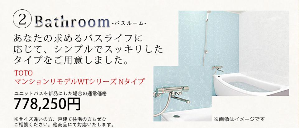バスルーム、あなたの求めるバスライフに応じて、シンプルですっきりしたタイプをご用意しました。